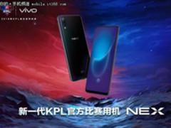vivo NEX接棒X20成KPL新一代官方比赛用机