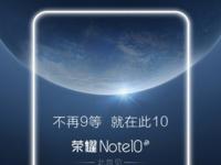 荣耀Note 10手机官宣 年度旗舰集大成者