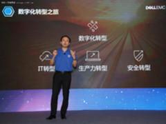 戴尔易安信全存储产品助力企业数字化转型