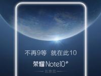 上市在即 荣耀Note 10手机京东开启盲约