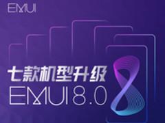 华为P9等7款老机型再次开放升级EMUI8.0系统