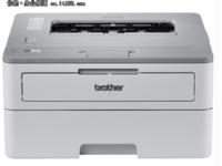 智能高效 兄弟HL-B2000D打印机京东1349元