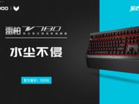 水尘不侵 雷柏V780防水游戏机械键盘上市