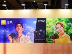 尼康影像奇妙之旅开启 第20届上海P&I开幕