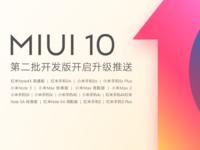 17款小米手机迎来MIUI10第二批升级推送
