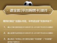 华帝成世界杯赢家,线上退全款六成来自京东