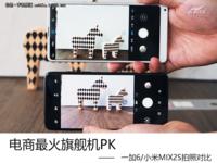 电商最火旗舰机PK 一加6/小米MIX2S拍照对比