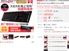 为游戏而生 HyperX Alloy阿洛伊键盘京东579