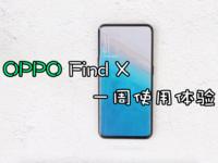 OPPO Find X一周体验:告诉你到底值不值得买