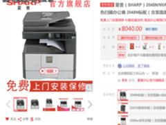 夏普AR-2048N数码复合机 诚意和创意能看见