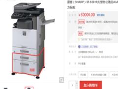 环保更高效,夏普SF-S361N京东赠礼热销中!