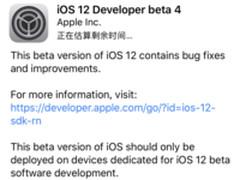 苹果更新iOS 12 Beta 4 主要以修复Bug为主