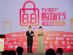 中国电视购物联盟举办首届8.8电视购物节