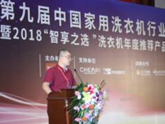 第九届中国家用洗衣机行业年会在京成功召开