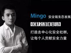 区块链108将:安全链生态发展官 Mingo