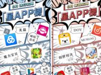 视频社交崛起 腾讯应用宝公布星APP六月榜单
