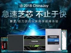 2018ChinaJoy东芝存储展台四大亮点等你体验
