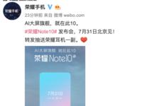 更大更快更Cool 荣耀Note 10将于7月31发布