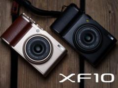 富士XF10发布 图像可直接蓝牙传输到手机
