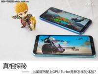 7月31日开放 荣耀9i升级GPU Turbo后有多强?