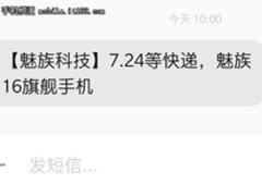 7.24等快递 明天或公布魅族16发布会时间