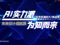 AI实力派 华为AI设计作品展分享会在京召开