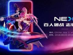 vivo NEX将携百位玩家强势登陆2018ChinaJoy
