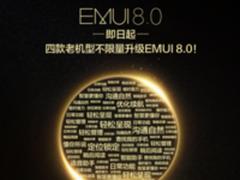 荣耀4款老爷机获升EMUI 8.0+Android 8.0