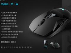 可涂鸦的鼠标   雷柏VT950鼠标OLED设置
