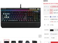 势不可挡HyperXAlloyElite电竞键盘京东1099