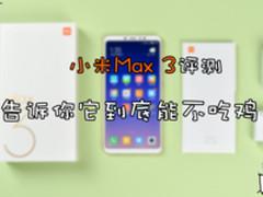 小米Max 3评测:告诉你这手机到底能不能吃鸡