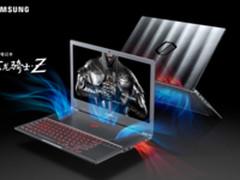 三星玄龙骑士Z:打造新一代高端轻薄游戏本