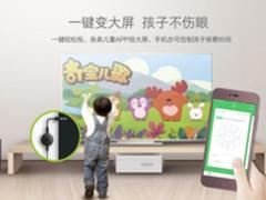 保护孩子视力 爱奇艺电视果AI投屏强势赋能