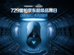 729雷柏京东超级品牌日满减抽送无人机大奖
