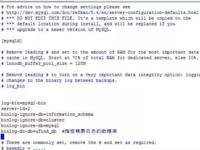 教程:MySQ 数据库主从同步安装与配置详解