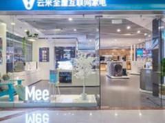 云米广州正佳旗舰店,全屋互联网家电体验