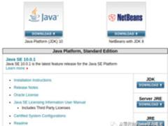 入门教程:Java及JDK在deepin下的安装!