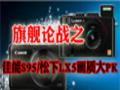 旗舰论战之  佳能S95/松下LX5画质大PK