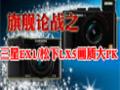 旗舰论战之   三星EX1/松下LX5画质大PK