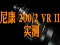 """""""小胖""""重生 尼康200mm F2 VR II实测"""
