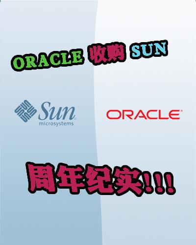 Oracle收购Sun周年纪实:毁灭还是挽救?
