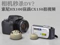 相机秒杀DV?索尼HX100宣战CX150拍视频