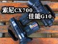 像素能否定胜负?索尼CX700交锋佳能G10
