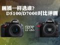 画质一样该选谁? D5100/D7000对比评测