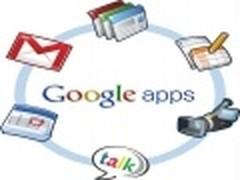 惊奇 每天三千多家企业加盟Google Apps