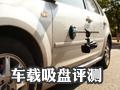 抗震稳定性强 曼富图241v车载吸盘评测