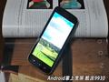 5寸宽屏+Android+3G双网 酷派9930评测