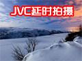 让白云流动吧 玩转JVC摄像机延时拍摄法