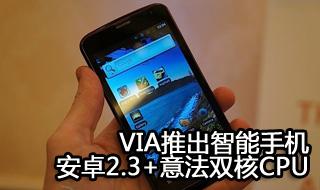 VIA推出智能手机 安卓2.3+意法双核CPU