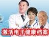 云南卫生信息化纪实 激活电子健康档案